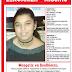 Συναγερμός στη Θεσσαλονίκη: Εξαφανίστηκε η 13χρονη Αναστασία