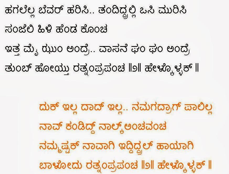 Kannada Kannadigaru