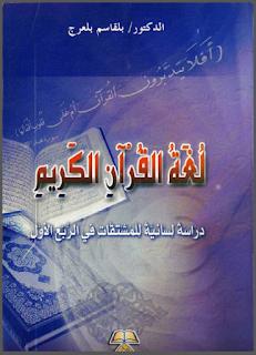 تحميل كتاب لغة القرآن الكريم  دراسة لسانية للمشتقات في الربع الأول - بلقاسم بلعرج pdf