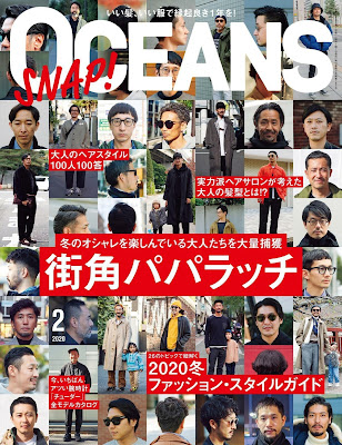 OCEANS オーシャンズ 2020年02号 zip online dl and discussion