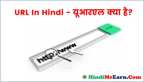 URL In Hindi - यूआरएल क्या है?