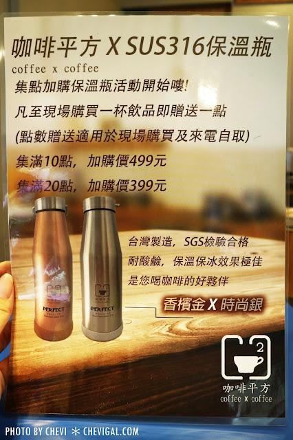 IMG 8369 - 台中西屯│咖啡平方中科店*台中首間分店新開幕。沒有什麼事是一杯好咖啡解決不了的