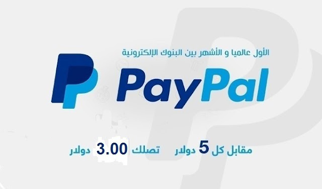 كل ما يجب معرفته  حول بنك  paypal  الإلكتروني