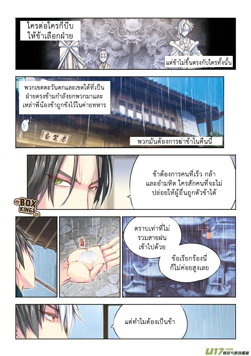 Jiang Ye ตอนที่ 12 หน้า 3