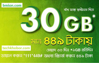 Teletalk-30GB-449Tk-Internet-Offer