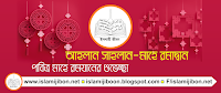 Ramzan cover photo Ramadan Kareem, Mahe Ramadan, Mahe Ramzan, Facebook page Cover Photo, Ramzan Cover Photo, Islami Jibon আহলান সাহলান মাহে রমাদ্বান Ahlan Sahlan Mahe Ramadan ইসলামী জীবন