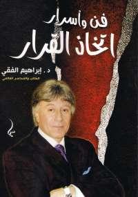 تحميل كتاب فن وأسرار إتخاذ القرار PDF إبراهيم الفقي