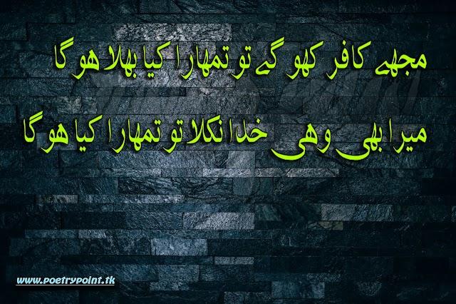 """Sufi urdu poetry"""" Mujhe kafer kaho ge to tumhara kiya bhala hoga """" // Urdu poetry sms // islamic poetry in urdu"""