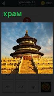 Высокий храм с длинной лестницей для входа внутрь помещения, по которой можно подниматься