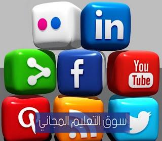 التسويق الالكتروني عبر الانترنت e-marketing ,بحث عن التسويق الالكتروني pdf وdoc , مقالنا اليوم في سوق التعليم المجاني سنتحدث فيه عن كل ما يخص التسويق الالكتروني مثل تعريف التسويق الإلكتروني,مقدمة عن التسويق الالكتروني عبر الانترنت, مفهوم التسويق الالكتروني, بحث متكامل عن التسويق الالكتروني وكيفية التسويق الالكتروني على جميع وسائل التواصل الإجتماعي وعمل حملات إعلانية ناجحة على الفيسبوك وجوجل أدوورد,وتهيئة موقعك على محركات البحث seo, كما نقدم لكم رابط تحميل التسويق الالكتروني pdf, التسويق الالكتروني doc,تعريف التسويق الالكتروني,كيفية التسويق الالكتروني,التسويق الالكتروني عبر الانترنت,بحث عن التسويق الالكتروني,مقدمة عن التسويق الالكتروني,التسويق الالكتروني pdf,التسويق الالكتروني doc,مفهوم التسويق الالكتروني, e-marketing course pdf