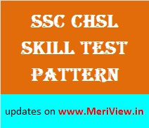 SSC LDC Typing test pattern