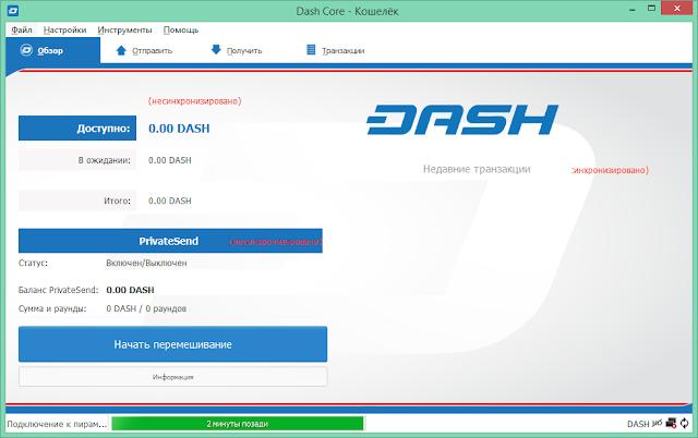 Синхронизация Dash Core с сетью Dash