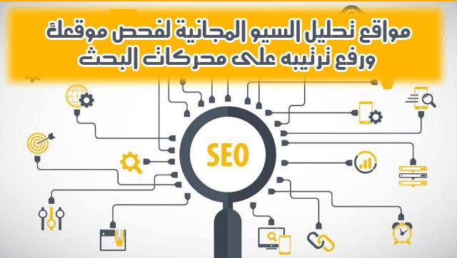 افضل أدوات سيو SEO الى تساعدك فى رفع ترتيب موقعك على جوجل