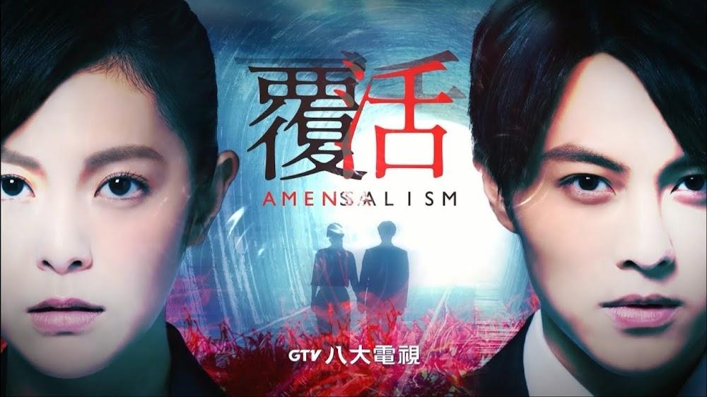 鳳信:覆活/Amensalism