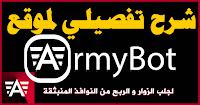 شرح تفصيلي لعملاق جلب الترافيك  | ArmyBot| و الربح من pop-under