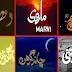 20 Old Dramas of PTV   Part-1