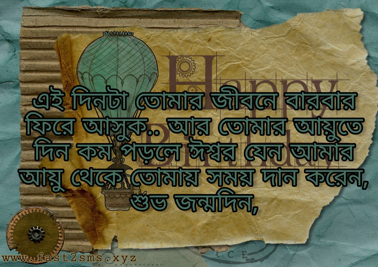Happy Birthday In Bengali Writing | Subho Jonmodin Bangla Kobita by