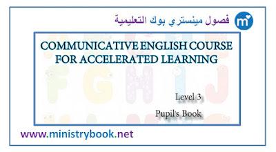 كتاب اللغة الانكليزية التعليم المسرع المستوى الثالث 2018-2019-2020-2021