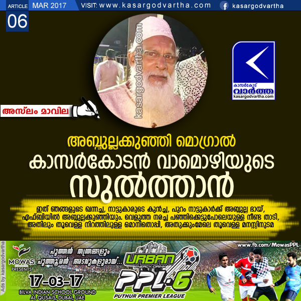 Article, Aslam Mavile, Mogral, Social Media, Abdulla Kunhi Mogral, Kasargod, Language, Local, Writer,