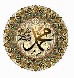أفضل-موقع-عن-سيدنا-محمد-عليه-أزكى-الصلاة-و-السلام