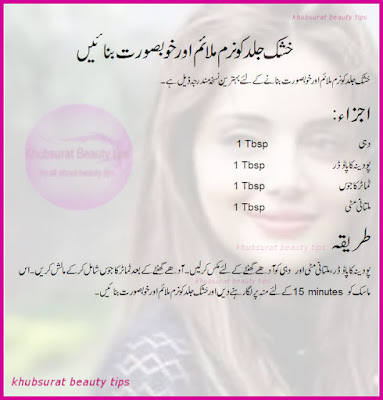 Khushk Jild k liye Totkay and tips