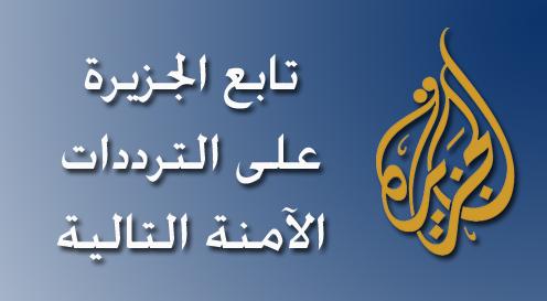 ترددات شبكة قنوات الجزيرة بعد التعديل على النايل سات - اخر تحديث