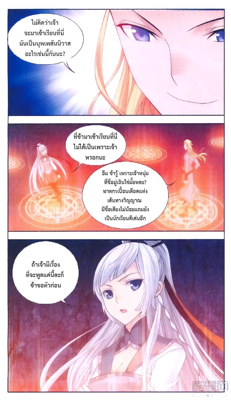 อ่านการ์ตูน Da Zhu Zai 67 ภาพที่ 5