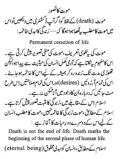 Wahiduddin Khan books