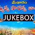 Medaram Jatara Video Songs