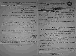 تحميل ورقة امتحان الهندسة محافظة الدقهلية الثالث الاعدادى الترم الاول