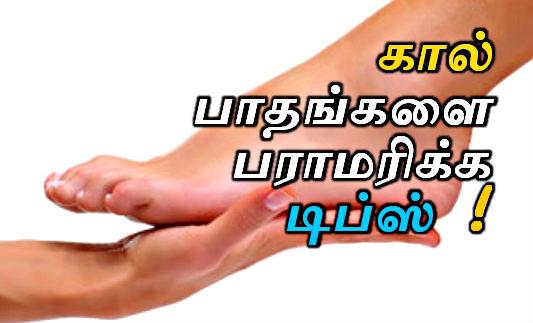 kaal padhangalai paramarikka tips in tamil, Foot care tips, beauty tips in tamil, கால் பாதங்களை பராமரிக்க டிப்ஸ். அழகு குறிப்புகள், கால் பாதம் வெடிப்பு