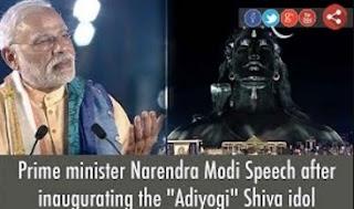 "Prime minister Narendra Modi Speech after inaugurating the ""Adiyogi"" Shiva idol"