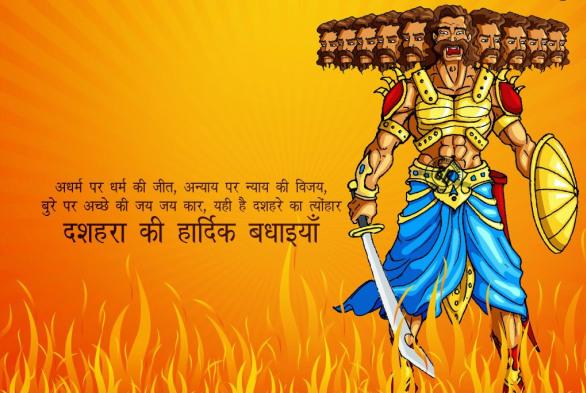 happy dasara sms in hindi