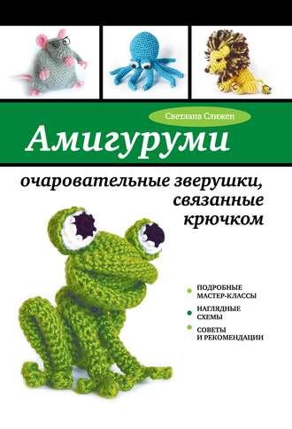https://www.litres.ru/s-g-slizhen/amigurumi-ocharovatelnye-zverushki-svyazannye-kruchkom/?Ifrom=301413480