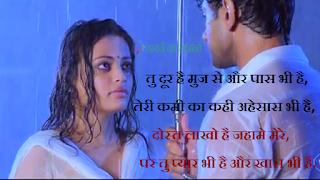 image- tu pyaar bhi hai or khas bhi