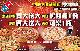 Domino's Pizza達美樂/折價券/優惠券/coupon 3/12更新