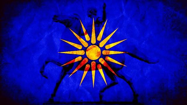 Τίτλοι τέλους για τη Μακεδονία