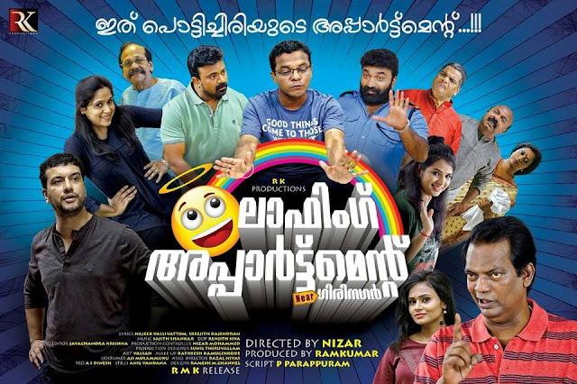 laughing apartment near girinagar trailer, laughing apartment near girinagar full movie online, laughing apartment near girinagar actress, mallurelease