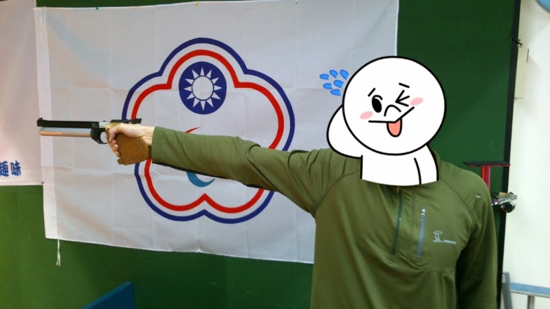 WenYuanLIfe: 空氣槍初體驗~奧運項目也能玩[旅遊]