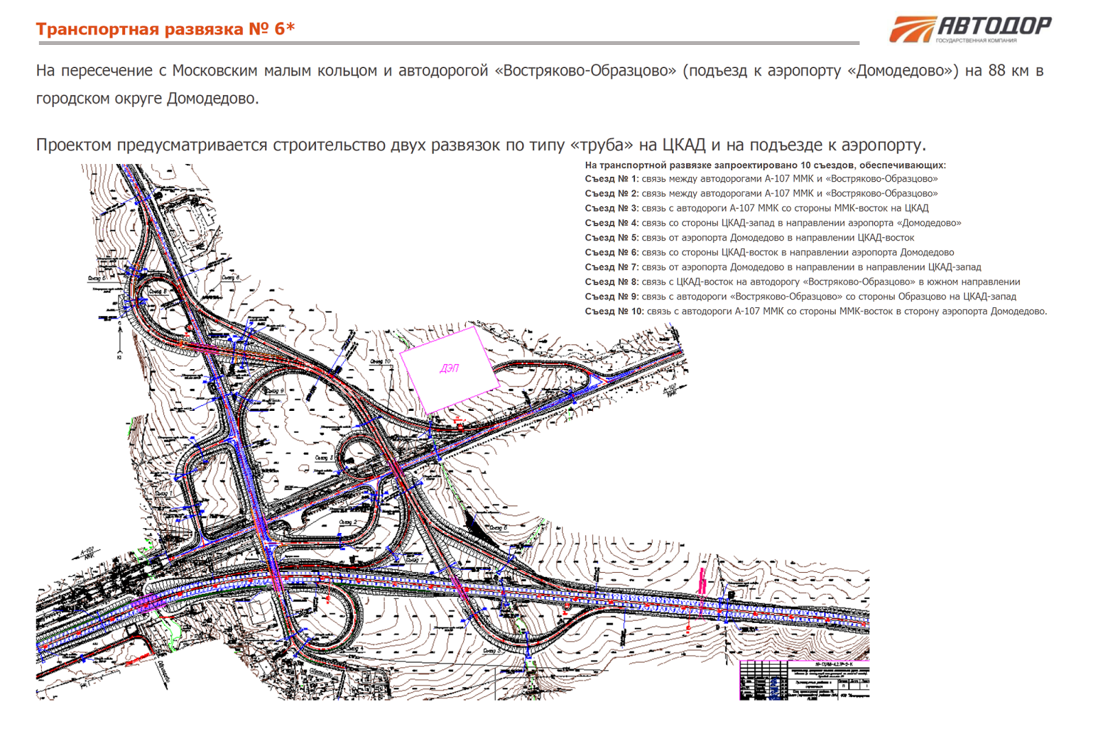 Схема цкад 2013 раменский район фото 929