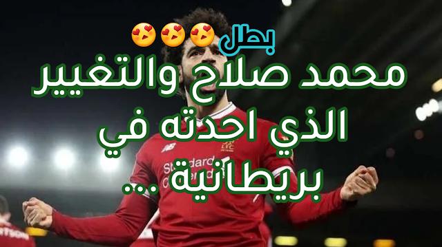 محمد صلاح افضل لاعب كرة قدم