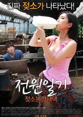 Pastoral Diary Cow Farm Bride 2015 [No Subs]
