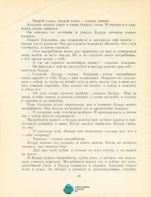 Советская детская литература 20 века. Аладдин и волшебная лампа СССР.
