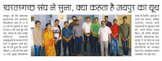 News discussion on Jain youth at Jaipur