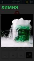 Показывается химический процесс, идет густой дым из зеленой чаши