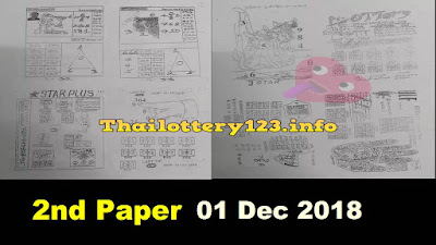 Thai Lottery 2nd Second Paper Full Magazine 01 December 2018