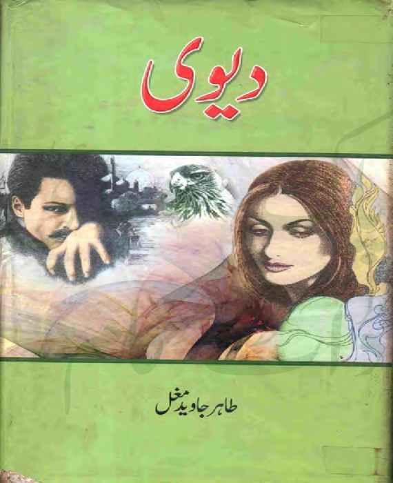 Devi novel by tahir javed mughal pdf free download