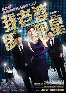 Watch My Wife Is a Superstar (Wo de lao po shi ming xing) (2016) movie free online