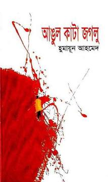 Angul Kata Jaglu By Humayun Ahmed - Humayun Ahmed Books Pdf