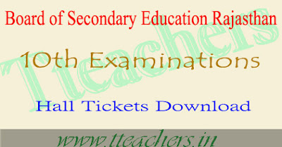 Rajasthan 10th admit card 2018 rbse hall ticket by name download